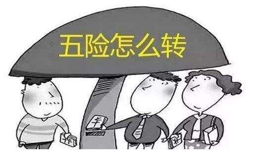 深圳社保,社保转移