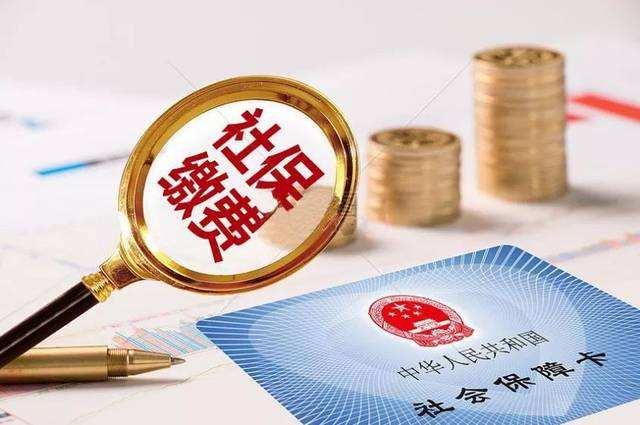 上海社保,上海企业社保缴费