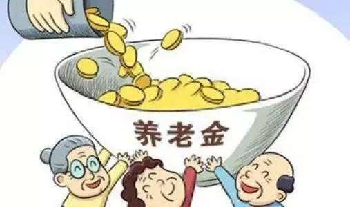 养老保险,退休金