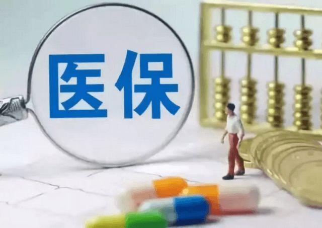 最新基本医疗保险流程