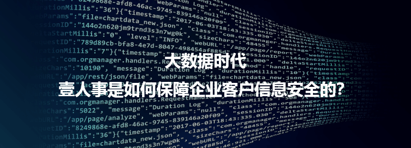 壹人事-资讯政策