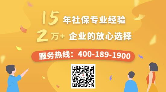 深圳社保代缴