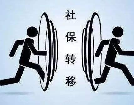北京社保,社保转移