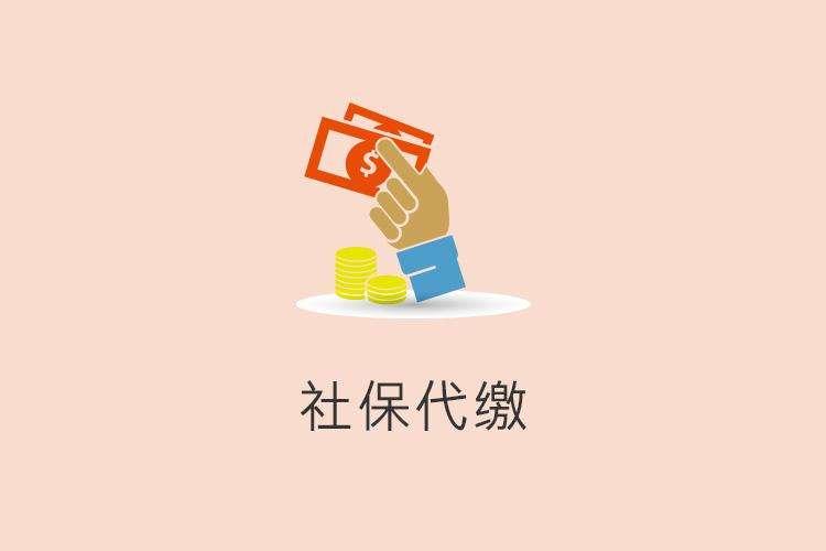 北京社保,社保代理