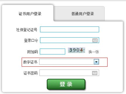 社保证书申请