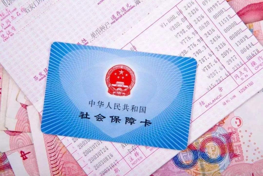 广州个人社保办理流程