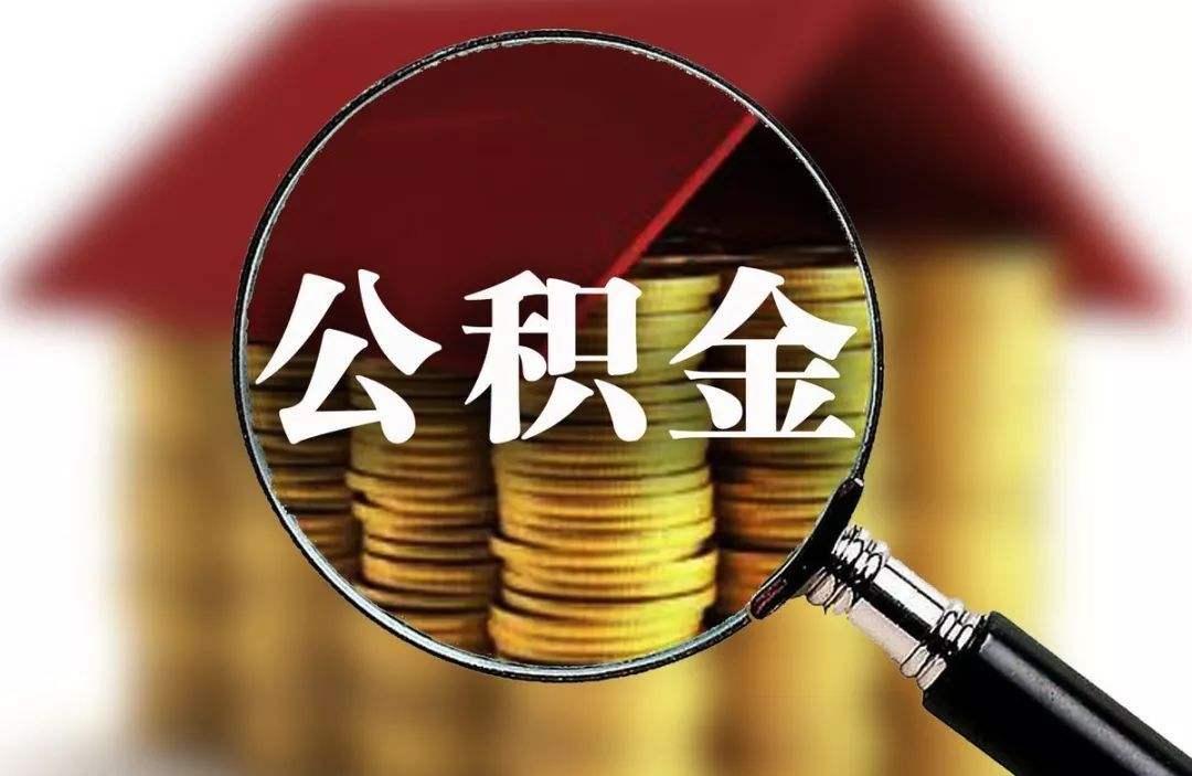 广州公积金贷款条件