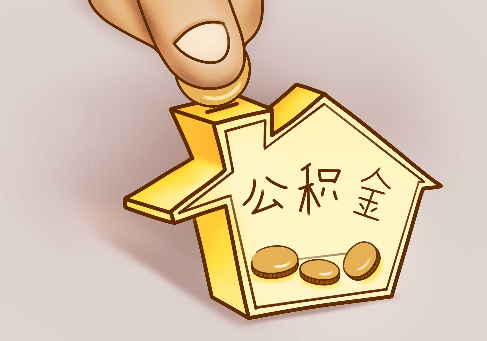 在上海如何合并公积金账户?