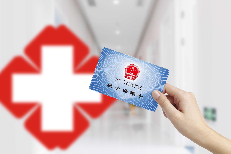 如何注销农村医疗保险?