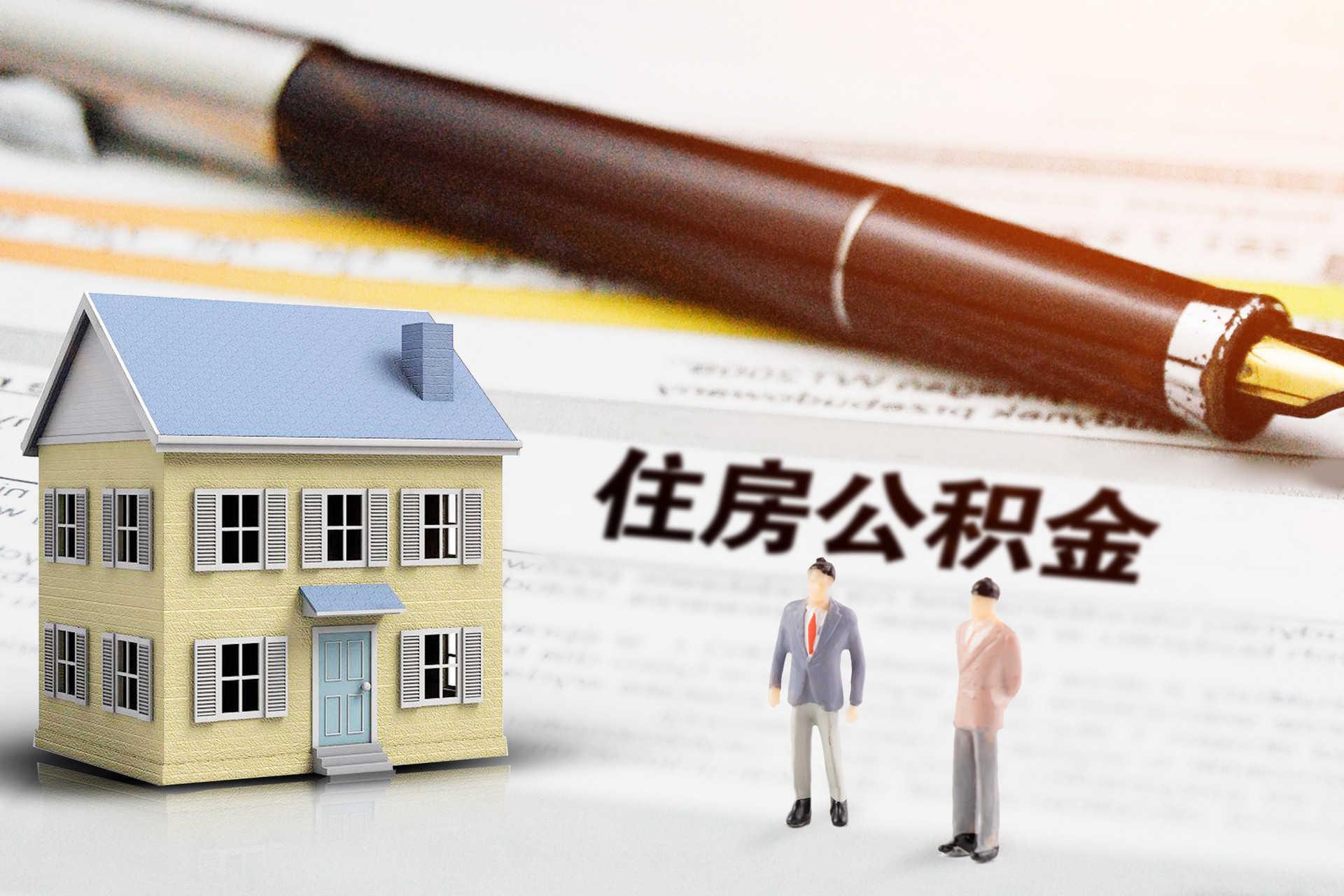 住房公积金贷款余额不足以购房怎么办?