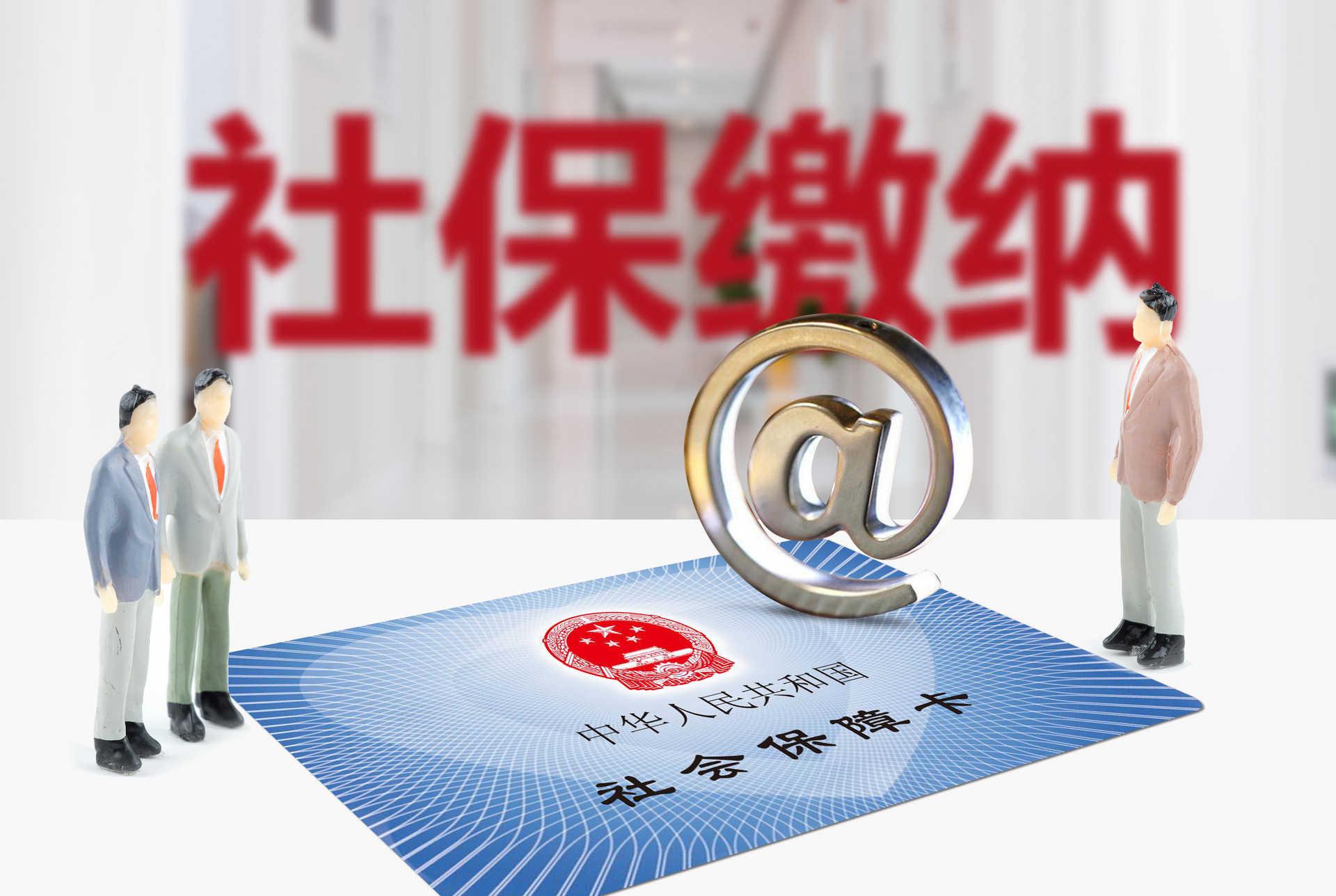 2020年北京社保费用要多少?