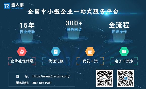 社保代理交个人交北京社保费用多少?