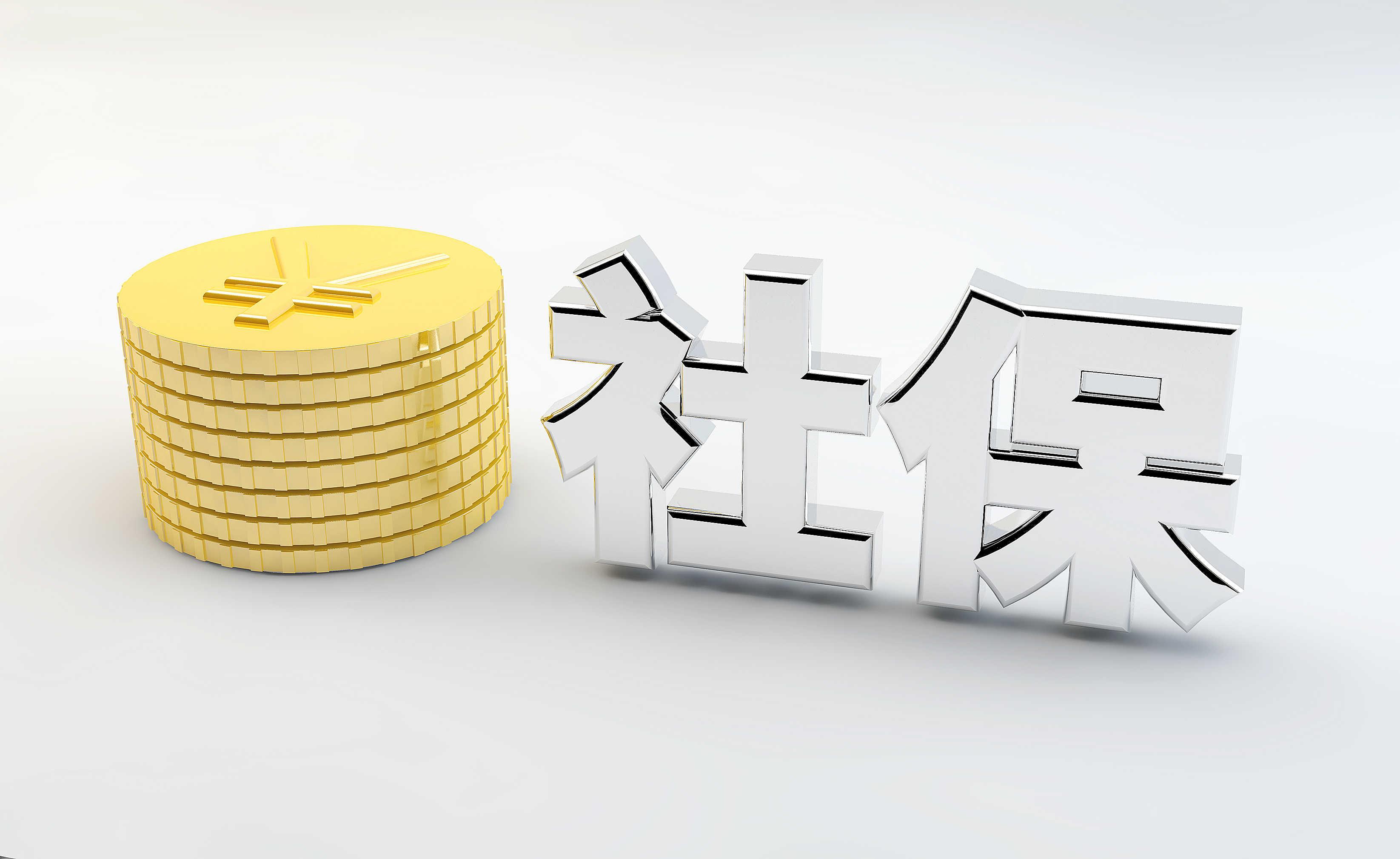 企业缴纳社保后如何计算养老金,代缴社保的公司,代理社保