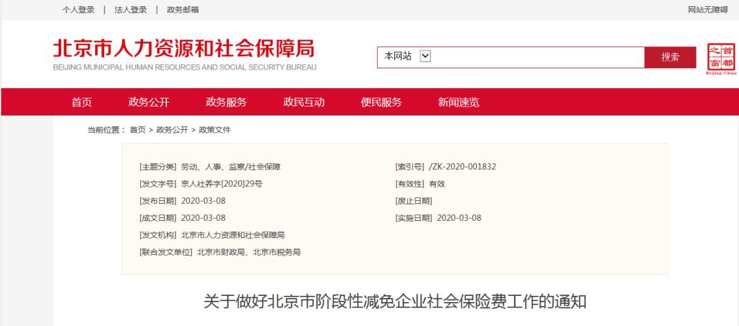 重磅!北京单位三险免征实施细则已出!