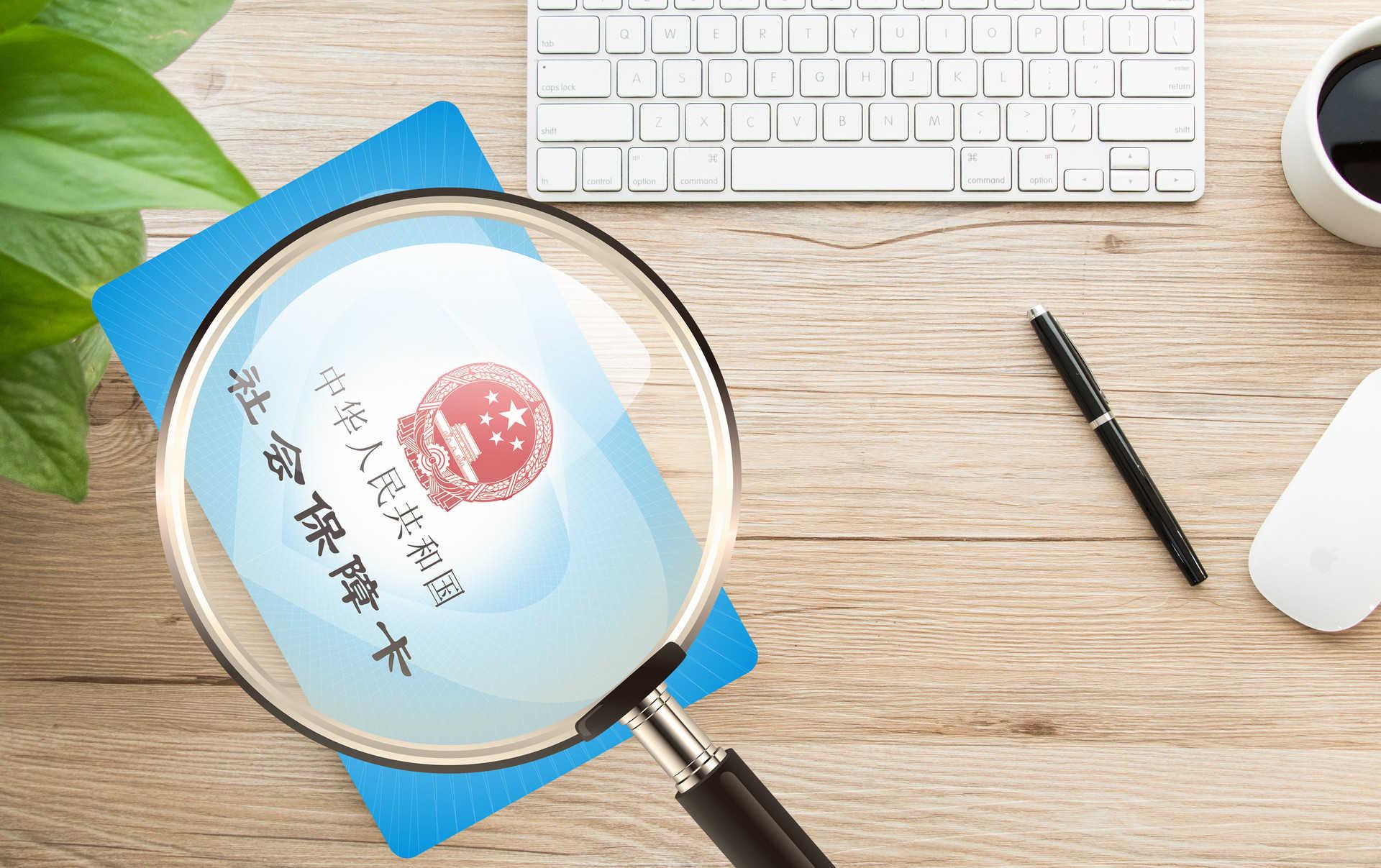 杭州社保代缴资金安全性高,拥有国家认可的劳务资质