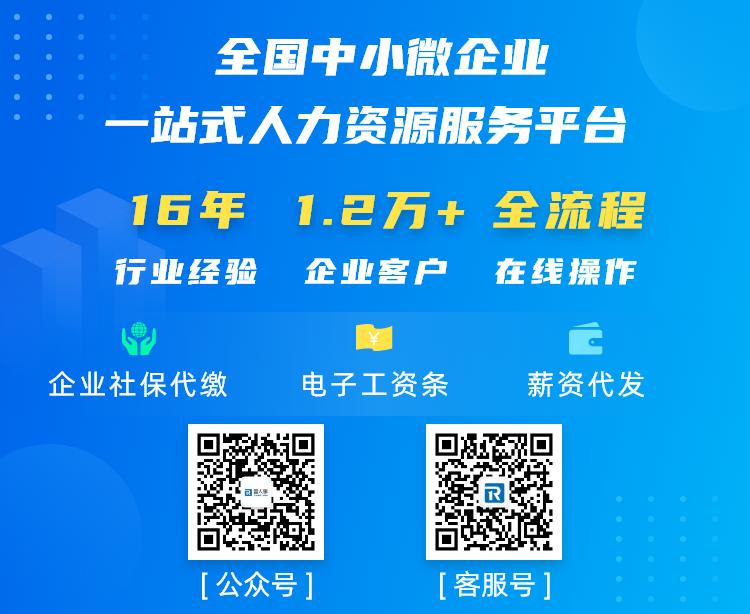 上海薪资代发