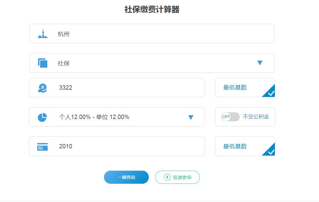 杭州社保基数2020调整