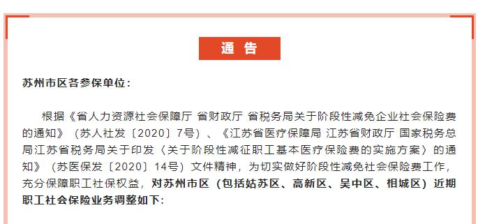 2020年苏州社保减免优惠政策