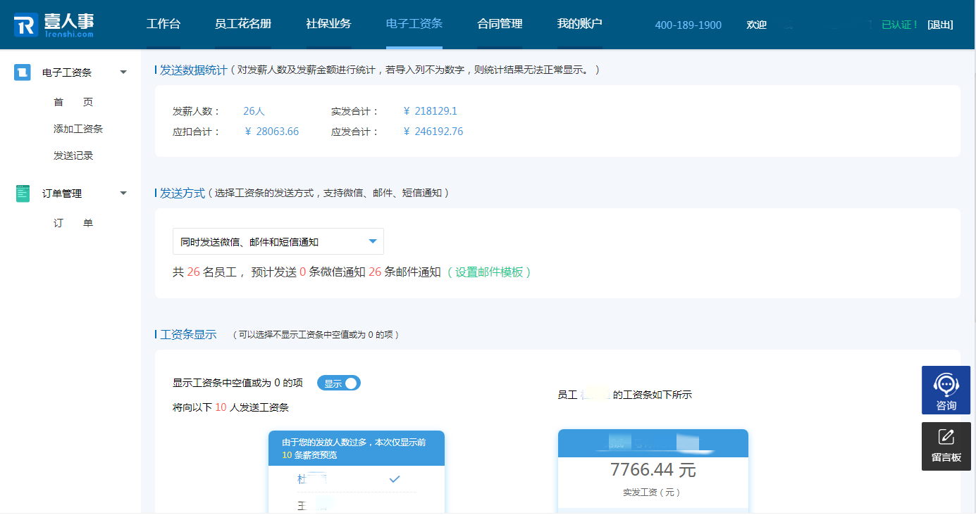 365bet中文官方网站电子工资条和纸质工资条优劣分析