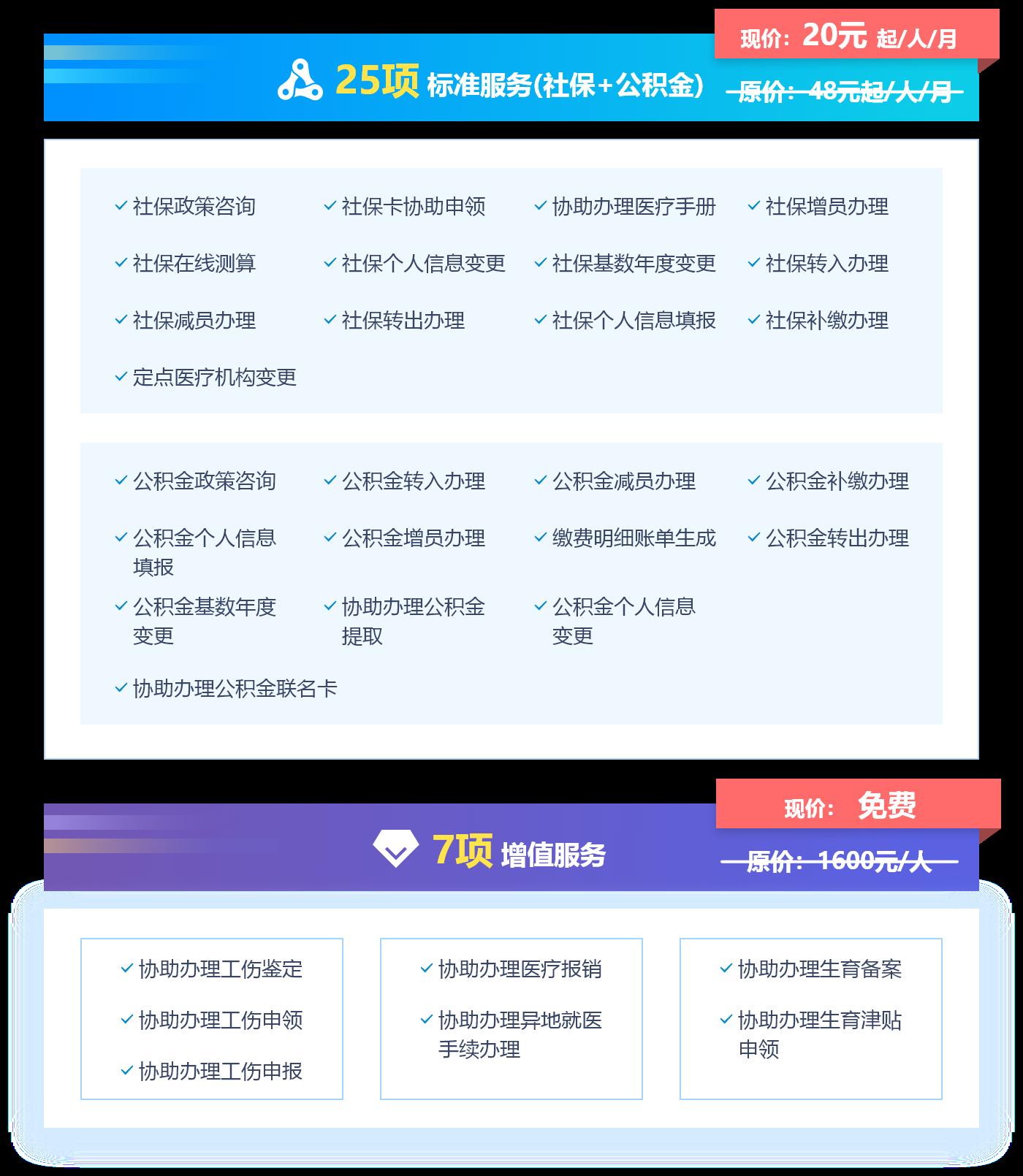 365bet中文官方网站企业社保代缴