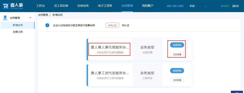 365bet中文官方网站社保代缴服务的注册、签约、续保、服务费、结算及发票等问题说明
