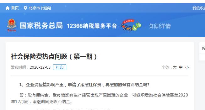 2021年深圳社保还减免吗?