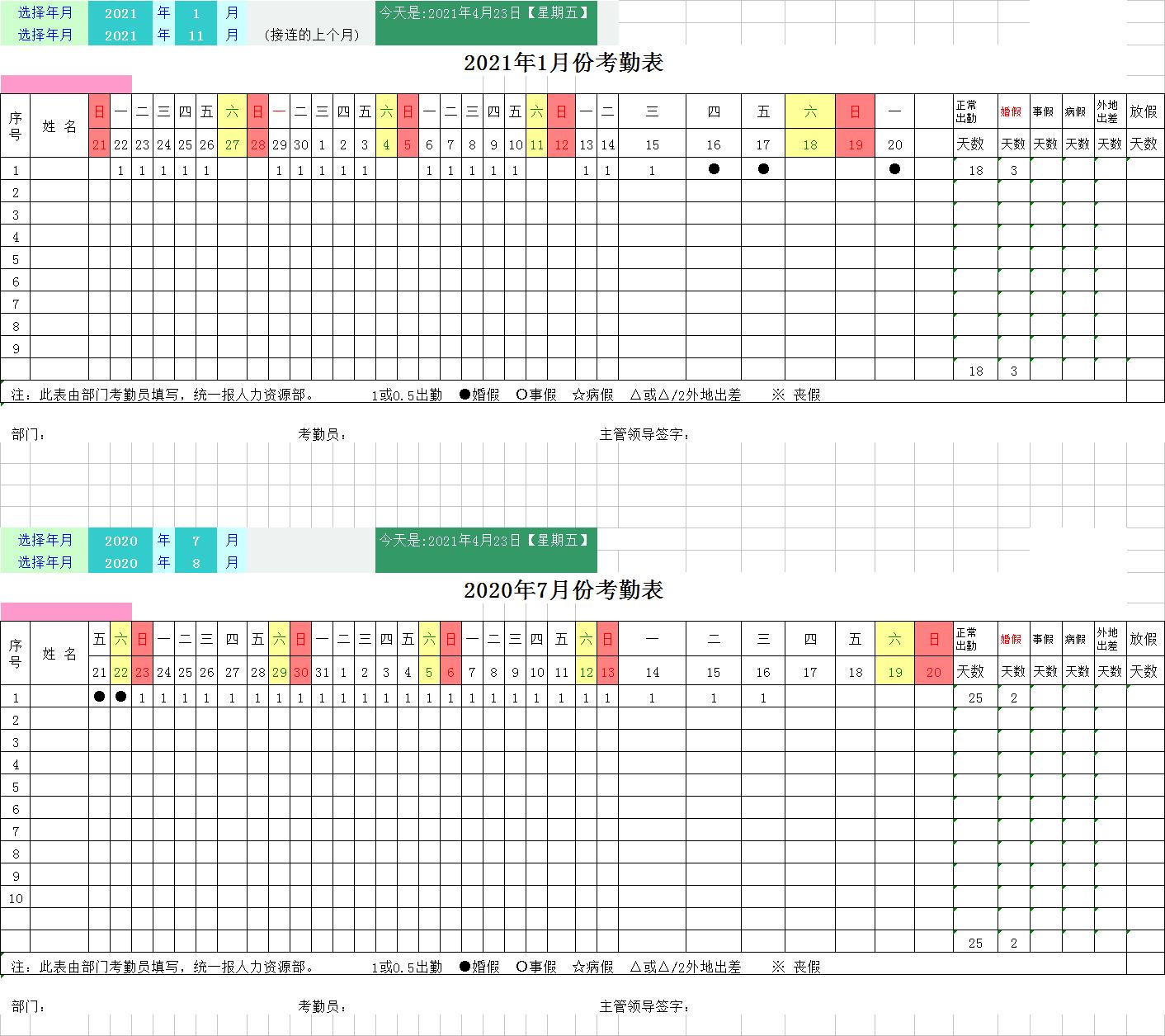 德阳医疗、生育基数调整,2021-08生效